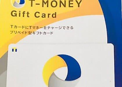 T-MOENY(Tマネー)ギフトカード買取の現金化でファミマで買い物がもっと楽しくなる