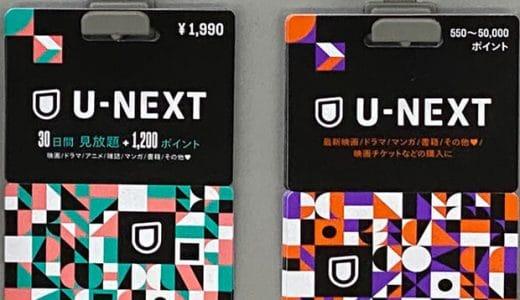 ユーネクスト(U-NEXT)カード買取現金化で視聴者には便利なアイテム