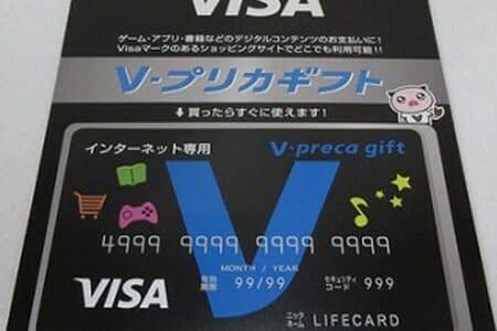 Vプリカ買取の残高確認で極めて稀な手順方法で即日換金の現金化をしよう!