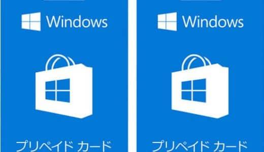 Windowストアプリペイドカード買取現金化を解かりやすく説明しました